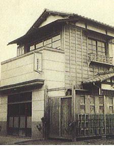 1946年当時の舘林商店