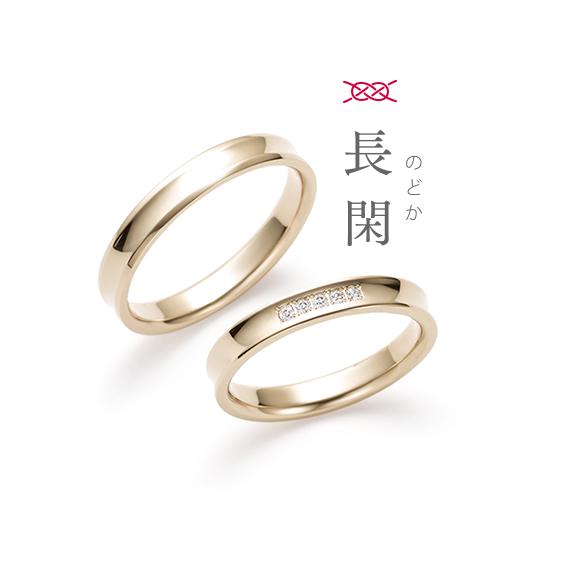 結婚指輪 長閑(のどか)