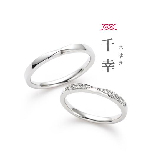 結婚指輪 千幸(ちゆき)