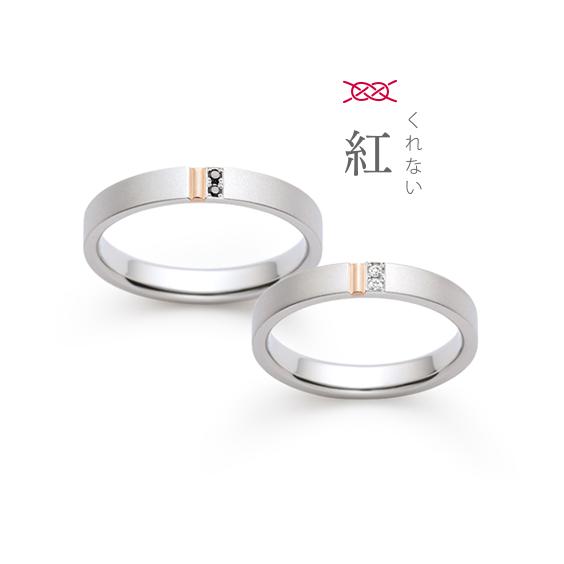 結婚指輪 紅(くれない)