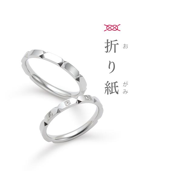 結婚指輪 折り紙(おりがみ)