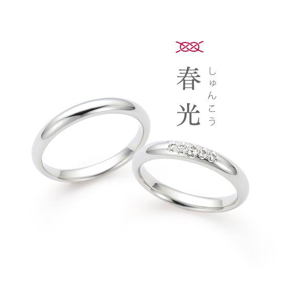 結婚指輪 春光(しゅんこう)