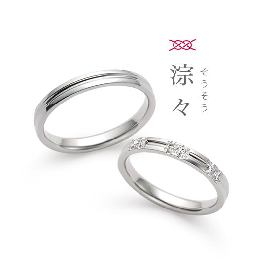 結婚指輪 淙々