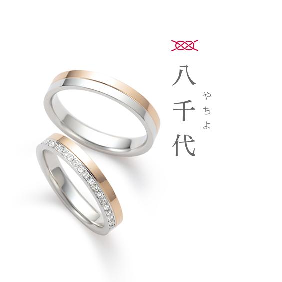 結婚指輪 八千代(やちよ)